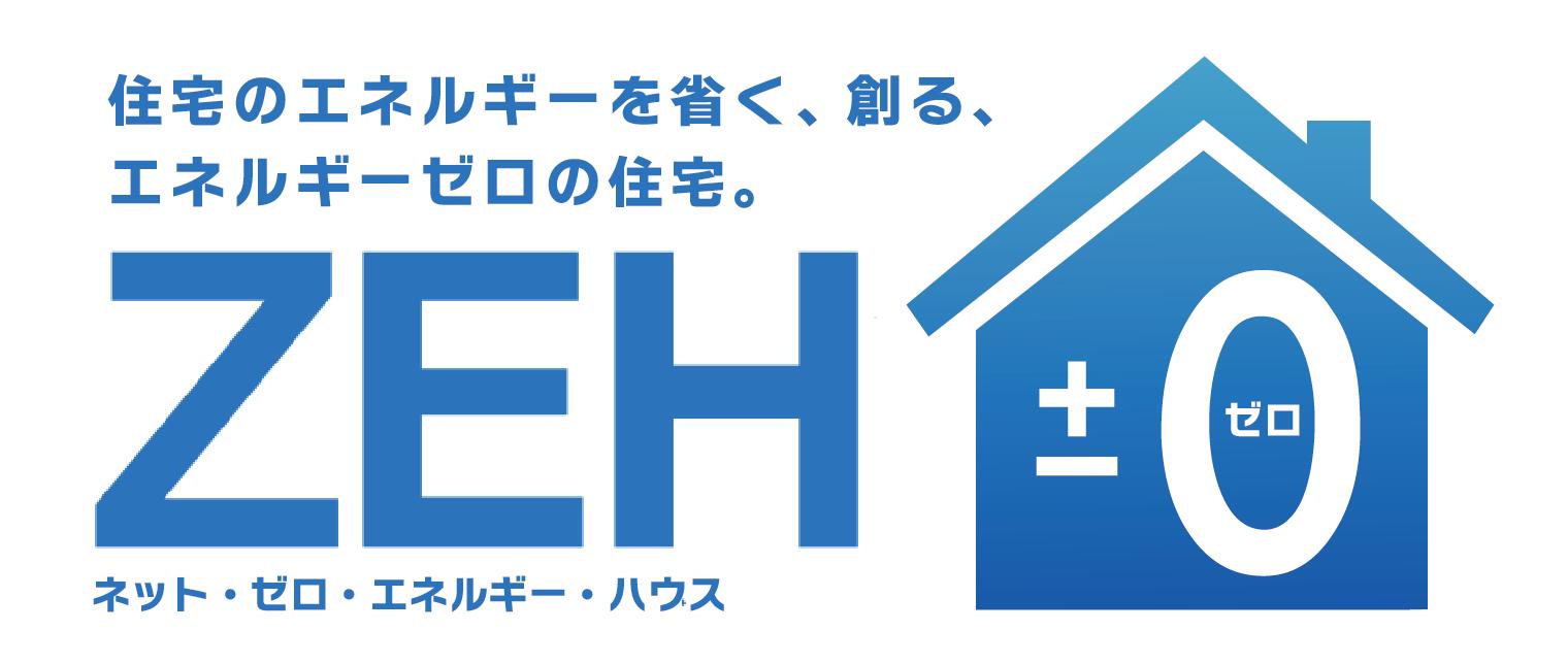 ZEH-ゼッチ-(ネット・ゼロ・エネルギー・ハウス)